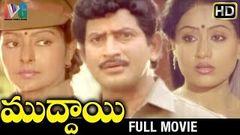 Muddayee Telugu Full Movie   Krishna   Vijayashanthi   Radha   KSR Das