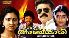 Pathaka 2006: Full Malayalam Movie