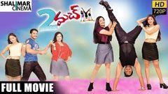 2 Much (2002) - Full Length Telugu Film - Bala Kumar - Raasi - Chitra Mehata