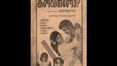 Kandavarundo 1972: Full Length Malayalam Movie