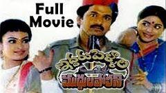 Iddaru Pellala Muddula Police Telugu Full Length Movie Rajendra Prasad Divya vani Pujitha