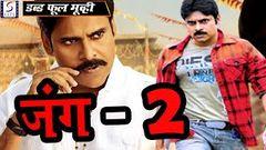 Raftaar Singh 2 (2017) Telugu Film Dubbed Into Hindi Full Movie   Pawan Kalyan Tamanna Bhatia