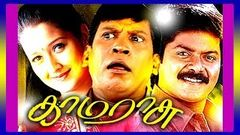 Tamil Full Movies | Kamarasu | [Tamil Movies 2014 Full Movie New Releases Coming Soon]