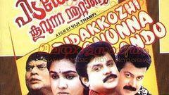 Pidakkozhi Koovunna Noottandu [ 1994 ] MALAYALAM MOVIE