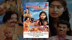 Laagi Lagan Bhole Nath Ki - Full Bhojpuri Movie