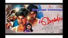 Kattradhu Thamizh Full Length Movie (Eng Subs)