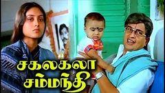 Sakalakala Samanthi Full Movie Tamil Movies Tamil Comedy Full Movies Visu Saranya & Manorama