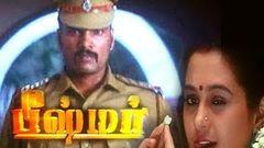 Bheeshmar 2003: Full Tamil Movie