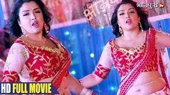 Aamrapali Dubey   2019 की सबसे बड़ी हिट फिल्म Superhit Full Bhojpuri Movie 2019