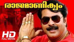 Malayalam Full Movie   Rajamanikyam   Full HD Movie   Ft Mammootty Rahman Salim Kumar Padmapriya