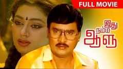 Tamil Super Hit Comedy Movie | Idhu Namma Aalu | Full Movie | Ft.Bhagyaraj, Shobana