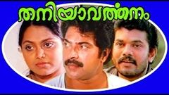 Thaniyavarthanam | Malayalam Full Movie | Mammootty