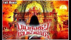 Tamil Latest Release mega hit Thiriller movie Patchai Nirame | Tamil horror movie