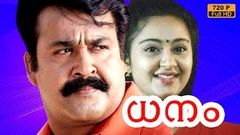 Malayalam Full Movie | Wanted | Mohanlal Jagathi Sreekumar Innocent