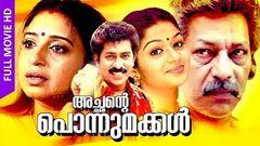 Padippura Full Movie Malayalam | Malayalam full Movies | Murali Sithara M Chandran Nair