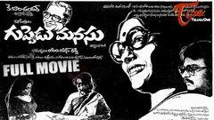 Guppedu Manasu - Full Length Telugu Movie - Sujatha - Sarath Babu - Saritha