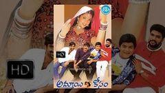 Ammayi Kosam (2001) - Telugu Full Movie - Meena - Vineeth - Raviteja - Siva Reddy