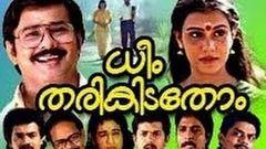 Dheem Tharikida Thom - Superhit Malayalam Comedy Full Movie - Shankar