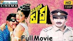 Inspector Rudra Telugu Full Length Movie Krishna Yamuna Chaaru Haasan Shalimarcinema