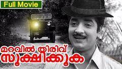 Malayalam Full Movie | Maravil Thirivu Sookshikkuka | Crime Thriller Movie