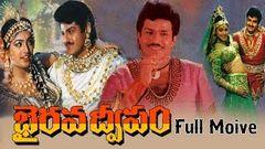 Bhairava Dweepam Telugu Full Length Movie Balakrishna Roja & Rambha