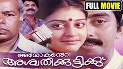 Asokante Aswathikkuttikku | Malayalam Full Movie