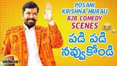 Rajavari Chepala Cheruvu Full Length Telugu Comedy Movie Posani Krishna Murali