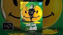Money Money More Money (2011) - Full Length Telugu Movie - Brahmanandam - J D Chakravarthi