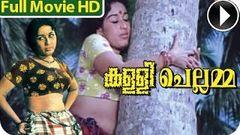 Kallichellamma - Malayalam Full Movie 1969 OFFICIAL [HD]