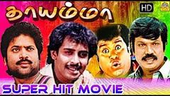 Super Hit Tamil Movie | Thayamma | Pandiyan & Geetha | Tamil Full Movie