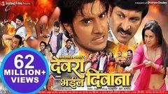 HD देवरा भइल दिवाना - Bhojpuri Full Movie 2015 | Devra Bhail Deewana - Bhojpuri Film 2015