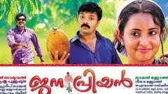 Ivar Vivahitharayal - Malayalam Full Length Comedy Movie Online :: Jayasurya Bhama