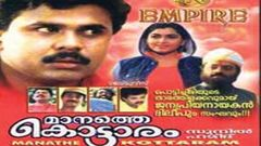 Maanathe Kottaram - Malayalam Full Movie