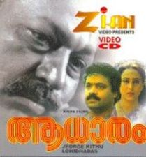 NeelaKurukkan (1992) - Malayalam Full Length Movie