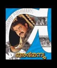 Malayalam Full Length Movie - MAZHAVILLU