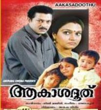 Vakkeel Vasudev (1993) - Malayalam Full Length Movie