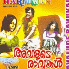 Ayitham Malayalam Full Movie (1987)