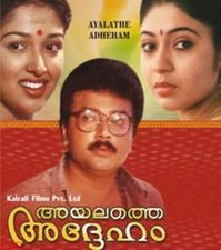 Ayalathe Adheham 1992: Full Length Malayalam Movie