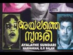 Kanchana Sita (1974) Malayalam Full Movie Watch Online