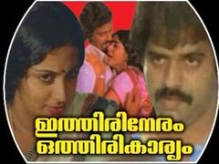 Ithiri Neram Othiri Kaaryam(1982) - Malayalam Full Length Movie