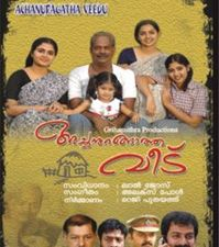 Achanurangatha Veedu 2006: Full Length Malayalam Movie