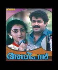 Adhipan Full Malayalam Movie Mohanlal