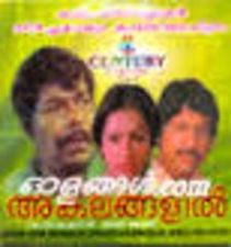Akalangalil Malayalam Full Length Movie