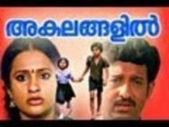 Akkare Akkare Akkare Malayalam Full Movie
