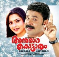 Malayalam Full Movie - Kottaram Veettile Appoottan