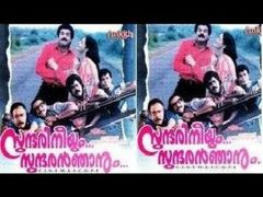 April 18 1984: Full Malayalam Movie