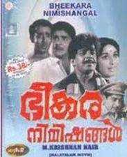 Nimishangal 1986: Full Malayalam Movie