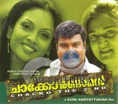 Chacko Randaman- 2006: Full Length Malayalam Movie