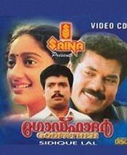 Raid (1991) - Malayalam Full Length Movie