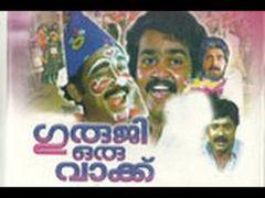 Malayalam Movie Online - GURUJI ORU VAAKKU [Full Length Movie]